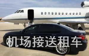 机场接送租车